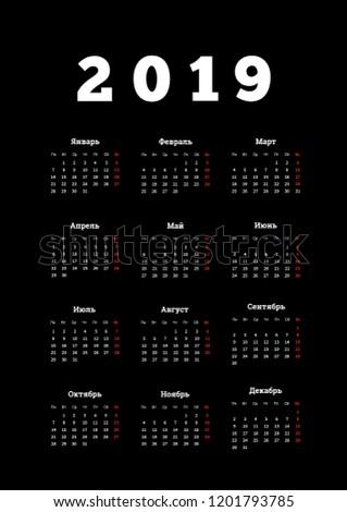 год простой календаря русский язык вертикальный Сток-фото © evgeny89