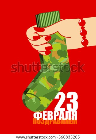 February 23. congratulate - Russian text. Female hand give razor Stock photo © popaukropa