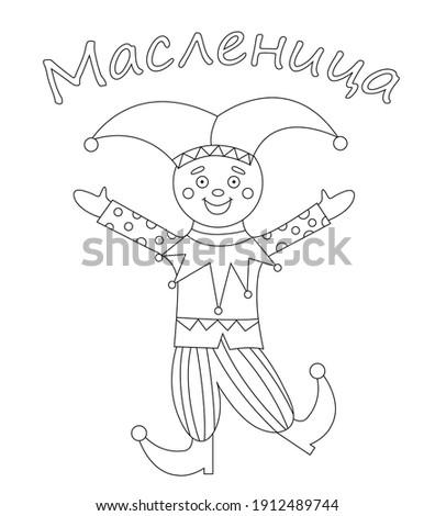 Cartoon Smiling Jester Man Stock photo © cthoman