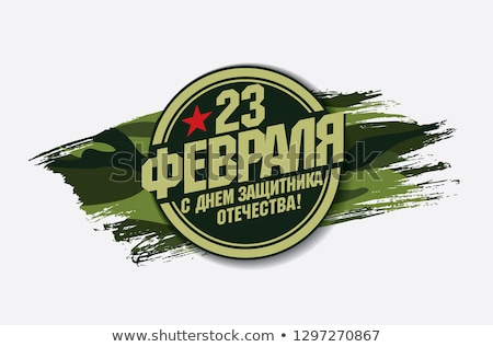 february 23 translation from russian greeting card defender of fatherland day stock photo © orensila