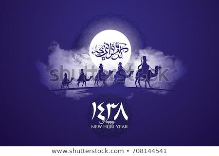 Iszlám új év mecset terv üdvözlet kártya Stock fotó © SArts