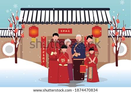 Mom and son on the background of Asian lanterns celebrate the Chinese New Year Stock photo © galitskaya