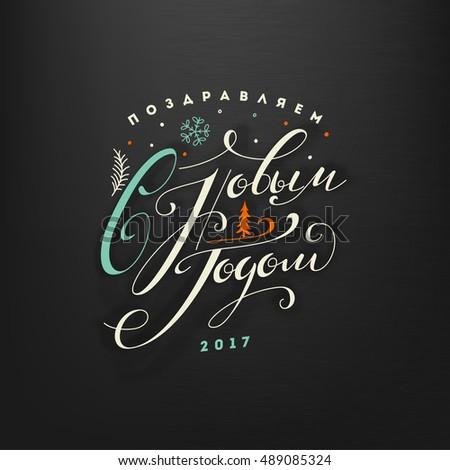 Szczęśliwego nowego roku wyrażenie ciemne plakat karty Zdjęcia stock © masay256
