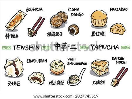 Kínai szett párolt sült tekert gombóc Stock fotó © sahua