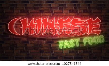 Chinese fast food neonreclame muur 3d render illustratie Stockfoto © stevanovicigor