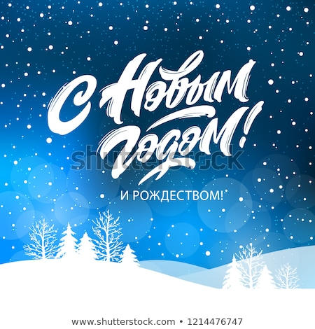 merry christmas translation from russian lettering text for greeting card stock photo © orensila
