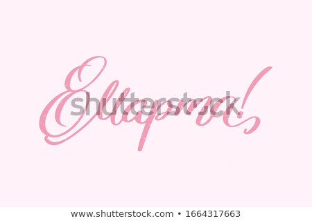 gelb · Blume · Symbol · Glückwünsche - stock foto © orensila