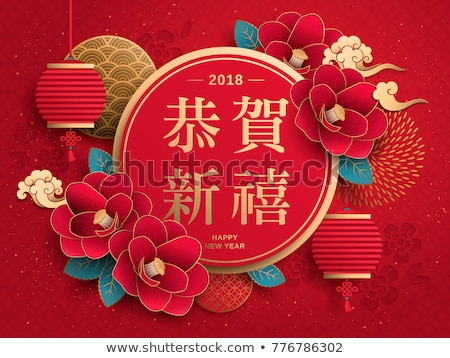 Chinese Lantern Cultural Decoration Color Vintage Vector Stock photo © pikepicture