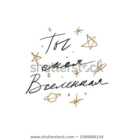 Davetiye metin kaligrafi çeviri rus Stok fotoğraf © orensila