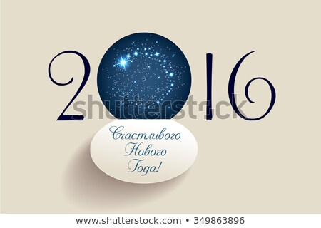 Starry New 2016 Year card, vector illustration Stock photo © carodi