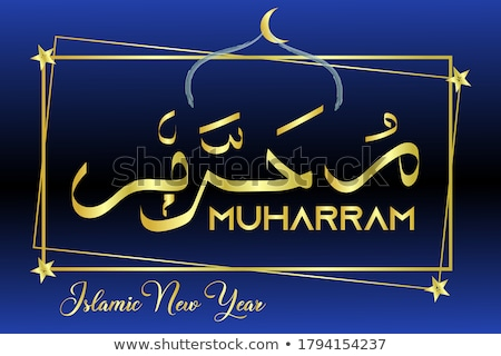 greeting card of Muharram - meaning is Forbidden because it was unlawful to fight during this month Stock photo © MarySan