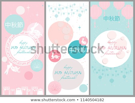 Happy Mid Autumn Festival Invitation Card Set Stock photo © robuart