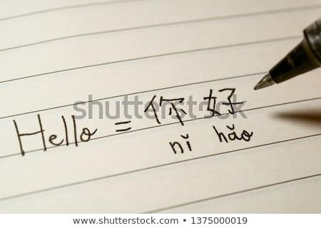 merhaba · kelime · yazılı · tahta · Çin - stok fotoğraf © bbbar