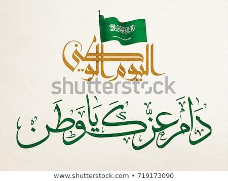 Feliz dia reino Bahrein celebração dezembro Foto stock © ShustrikS