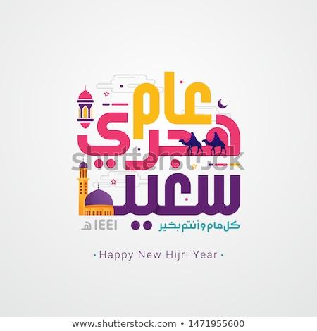 happy muharram islamic festival beautiful greeting design Stock photo © SArts
