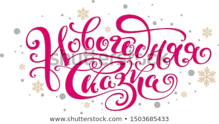 Christmas story handwritten lettering text translation into Russian. Template greeting card Stock photo © orensila