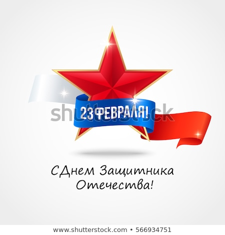 Congratulation greeting card, 23 February Stock photo © popaukropa