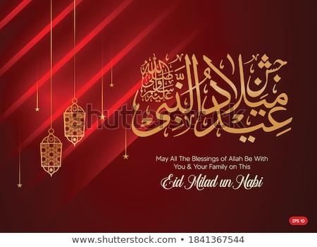 Muzułmanin un festiwalu karty szczęśliwy tle Zdjęcia stock © SArts