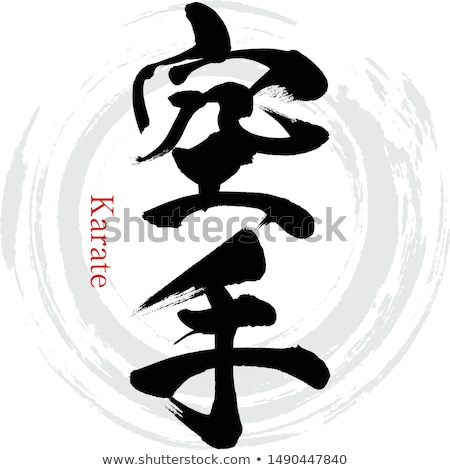 japan karate stock photo © refugeek