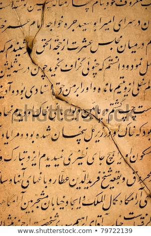 Stock photo: Old Arabic scripts, theh holy book