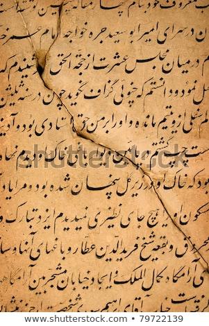 old arabic scripts theh holy book stock photo © zurijeta