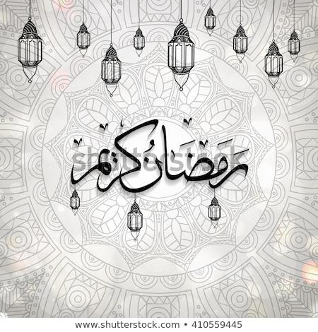 Foto stock: Ramadan · aviador · cartaz · modelo · fundo · rezar