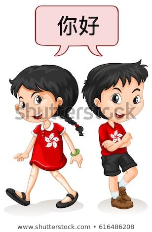 Twee kinderen gezegde hallo illustratie kinderen Stockfoto © bluering