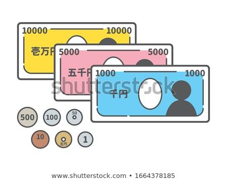 Японский · банкнота · набор · иллюстрация · иена · сведению - Сток-фото © Blue_daemon