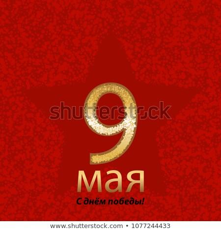 Ceremonieel overwinning dag jaar Rusland Stockfoto © Paha_L