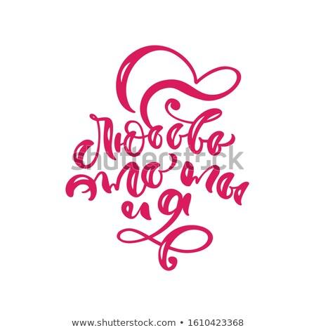 San valentino traduzione russo testo biglietto d'auguri amore Foto d'archivio © orensila