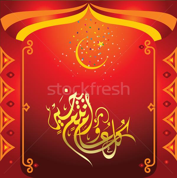 Ramadán muszlim böjt hónap vektor háttér Stock fotó © TajdarShah
