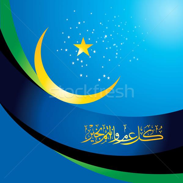 Ramadan Stock photo © TajdarShah