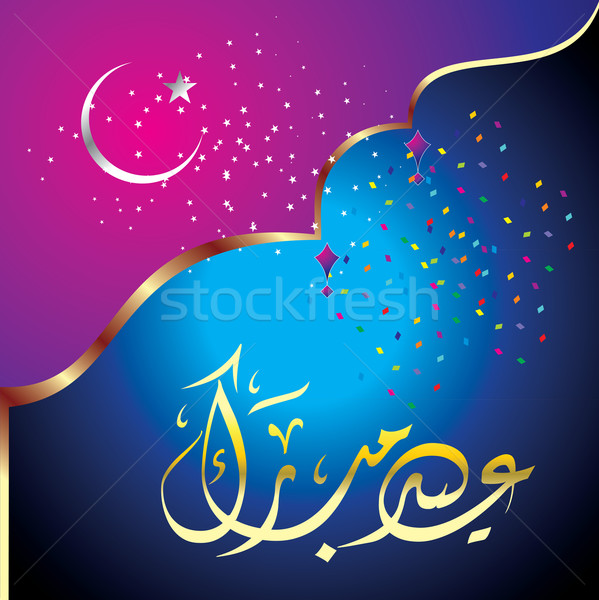 рамадан мусульманских месяц вектора фон Сток-фото © TajdarShah