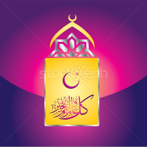 Iszlám boldog fesztivál ünneplés textúra fény Stock fotó © TajdarShah