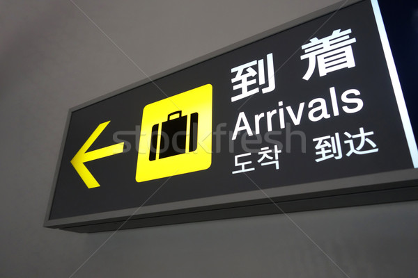 Airport Arrival sign  Stock photo © tang90246