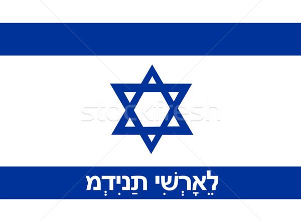 フラグ イスラエル ビッグ サイズ 実例 国 ストックフォト © tony4urban