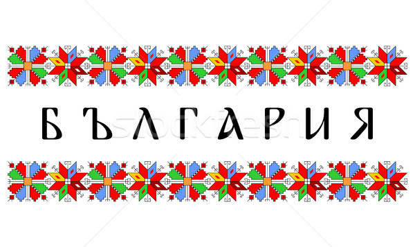bulgaria country symbol name Stock photo © tony4urban