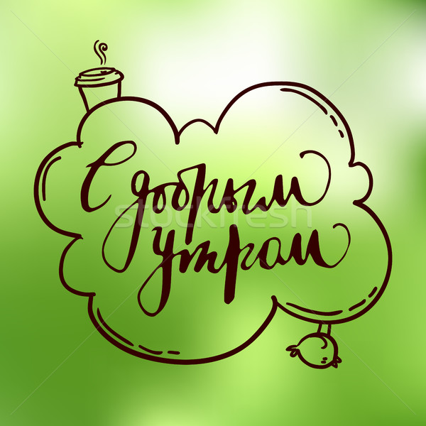 Calligraphic inscription in Russian. Good morning . Hand drawn lettering, Russian letters. Stock photo © vasilixa