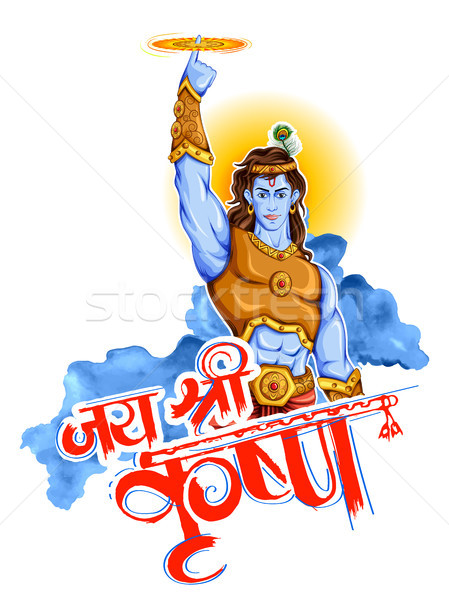 Krishna feliz festival ilustración dios texto Foto stock © vectomart