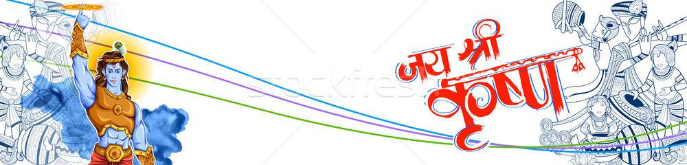 Кришна счастливым фестиваля иллюстрация Бога текста Сток-фото © vectomart