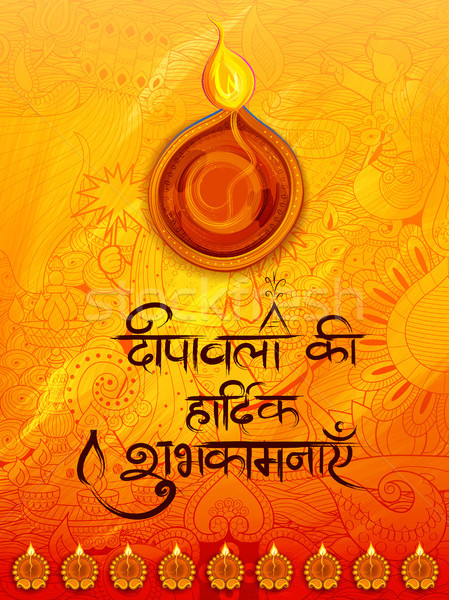 Stock photo: Burning diya on Diwali Holiday background for light festival of India with message in Hindi meaning