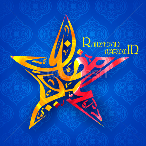 Ramadan Kareem greetings in Arabic freehand calligraphy Stock photo © vectomart