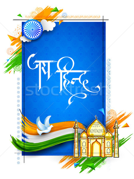 Taj Mahal with Tricolor Indian flag frame and text in Hindi Jai Hind meaning Victory to India Stock photo © vectomart