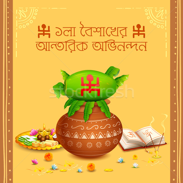 Greeting background with Bengali text Poila Boisakher
