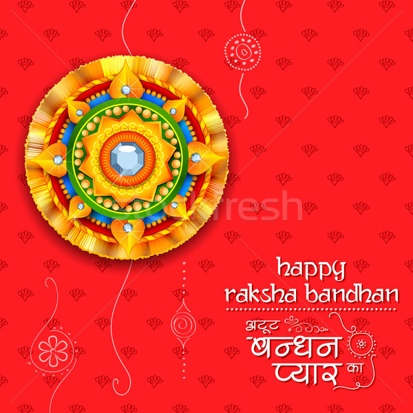 Greeting card with decorative rakhi for raksha bandhan background add to lightbox download comp m4hsunfo