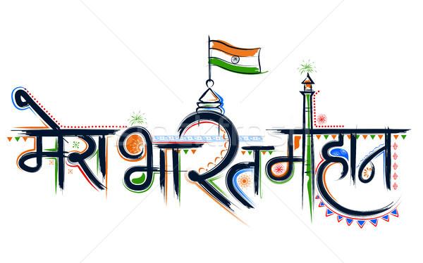Streszczenie typografii szczęśliwy dzień Indie ilustracja Zdjęcia stock © vectomart