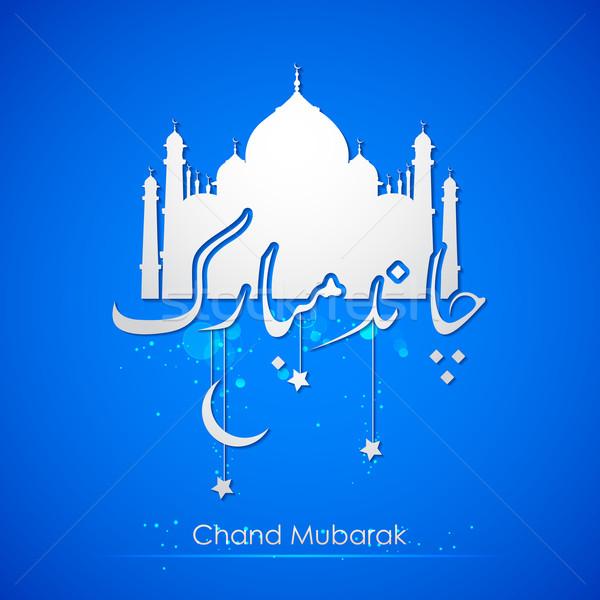 Illusztráció papír Taj Mahal boldog háttér Isten Stock fotó © vectomart
