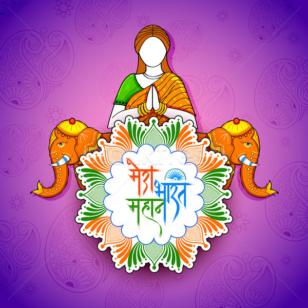 Indian background with woman doing namaste gesture and text in Hindi Mera Bharat Mahan meaning My IN Stock photo © vectomart