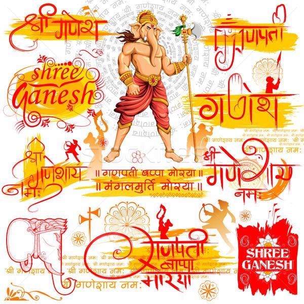 Ilustração texto significado meu adorar deus Foto stock © vectomart