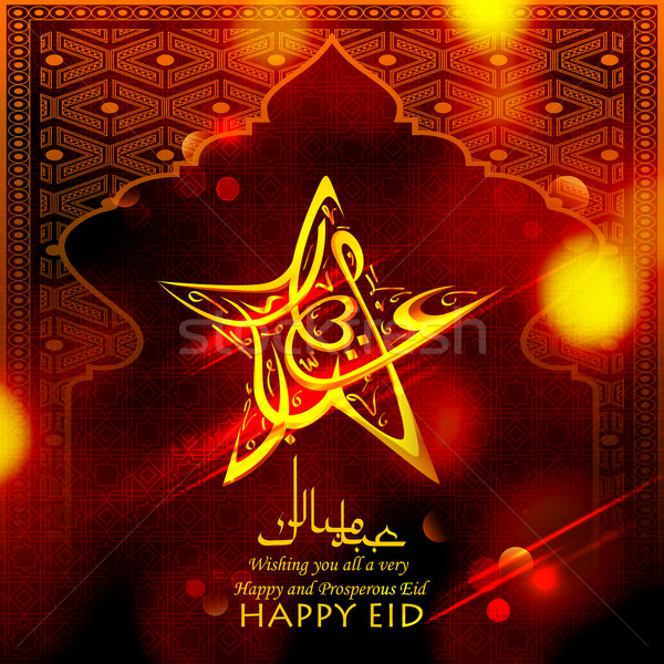 Eid Mubarak greetings in Arabic freehand Stock photo © vectomart